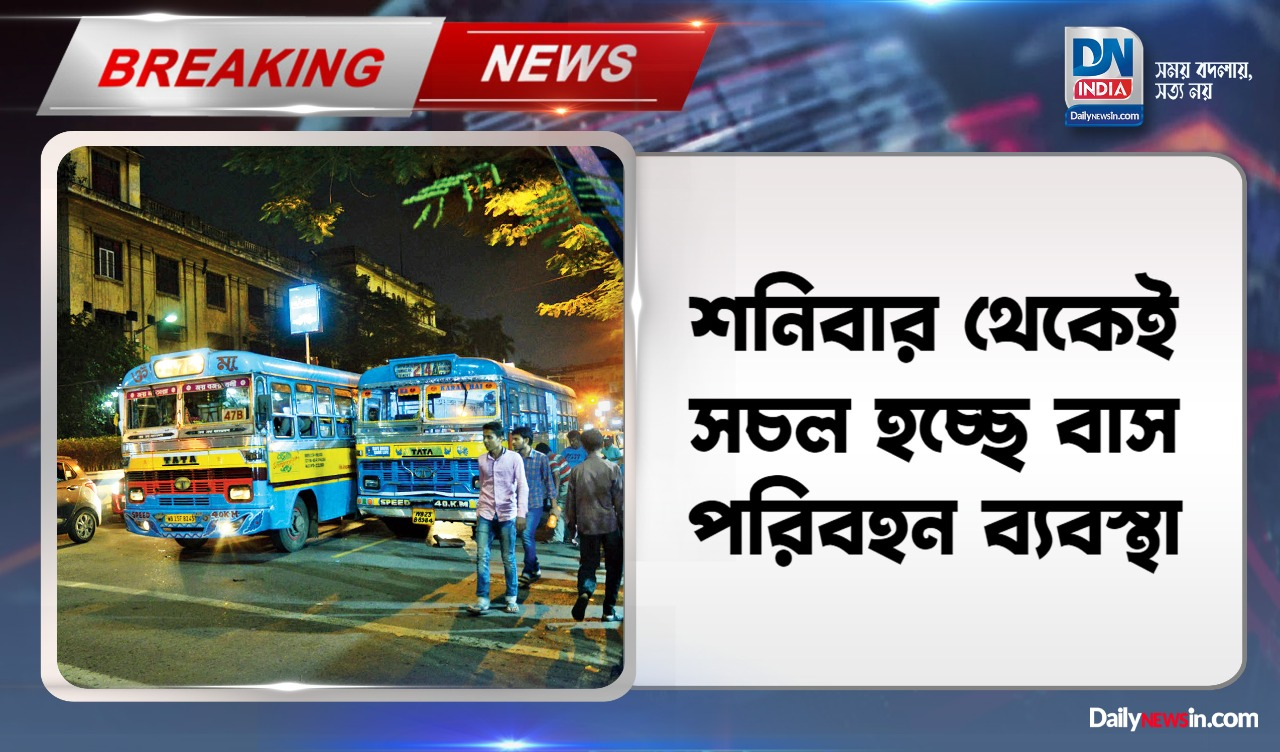 The general public, in the hope of relieving the suffering, the bus transport system in operation from Saturday